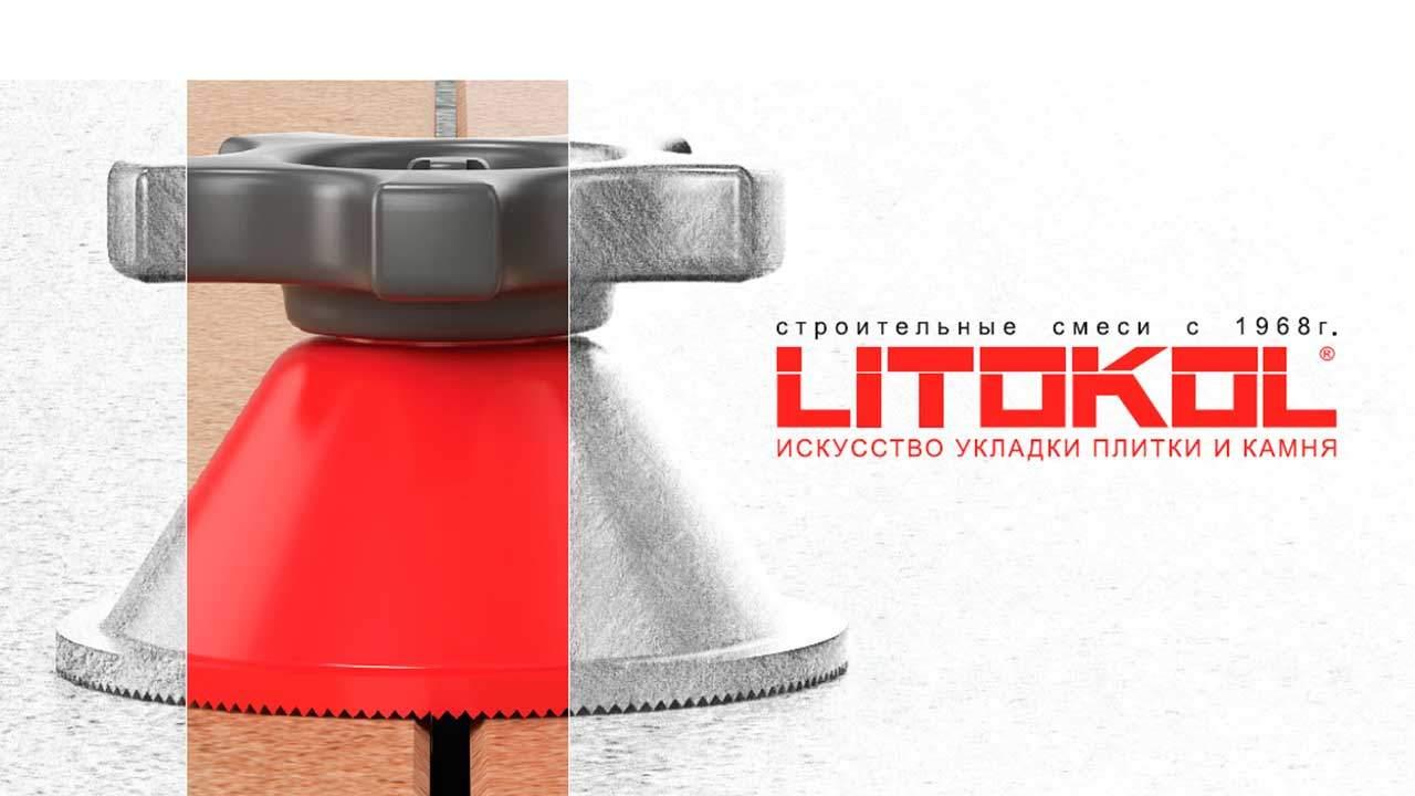 litolevel система выравнивания плитки